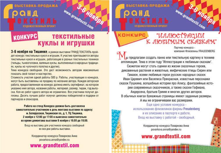 VII Международная специализированная выставка-продажа «ГРАНД ТЕКСТИЛЬ», фото № 5