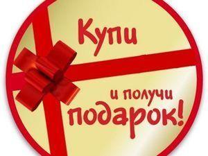 Акция!!! Покупка плюс подарок!!! Мастера могут присоединиться!!!   Ярмарка Мастеров - ручная работа, handmade