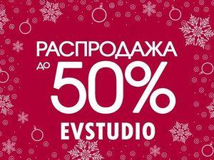 Большая новогодняя распродажа EVSTUDIO. Ярмарка Мастеров - ручная работа, handmade.