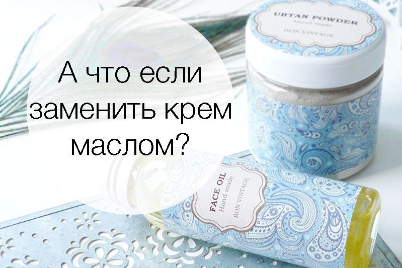 imunguокосметике, масло для лица, крем без воды, масло в уходе