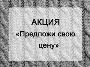АКЦИЯ «Предложи свою цену». Ярмарка Мастеров - ручная работа, handmade.