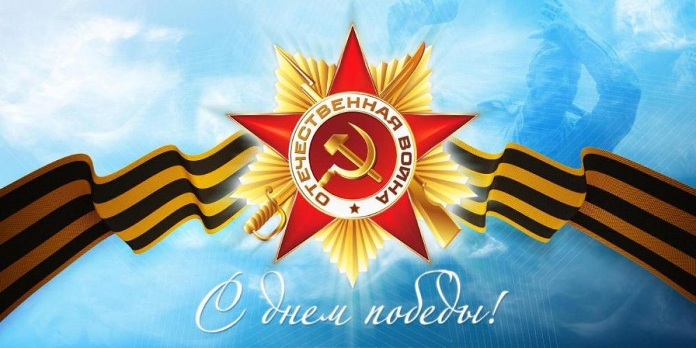 День Великой Победы., фото № 2