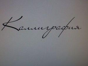 Примеры шрифтов | Ярмарка Мастеров - ручная работа, handmade