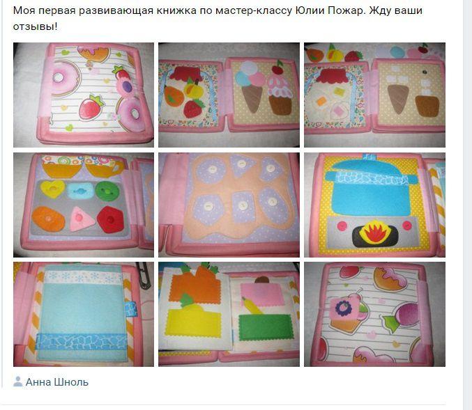 набор для шитья, развивающая книжка, сшить куклу, идеи