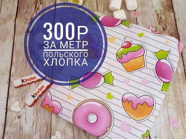 Скидки 25% ! ! ! Распродажа польского хлопка ! ! ! | Ярмарка Мастеров - ручная работа, handmade