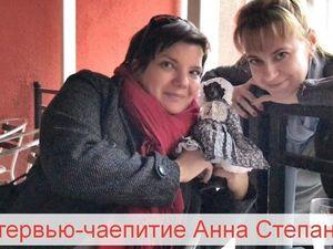 Интервью с мастером/Чаепитие с Анной Степановой. Ярмарка Мастеров - ручная работа, handmade.
