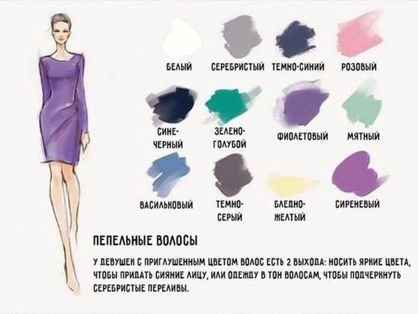 Сочетание цвета волос и одежды. | Ярмарка Мастеров - ручная работа, handmade