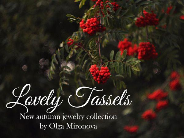 Новая коллекция украшений с шёлковыми кистями «Lovely Tassels» | Ярмарка Мастеров - ручная работа, handmade