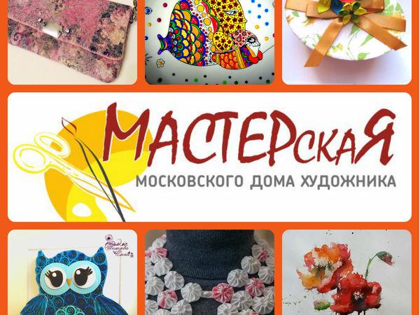 10 выставка МАСТЕРскаЯ Московского Дома Художника   Ярмарка Мастеров - ручная работа, handmade