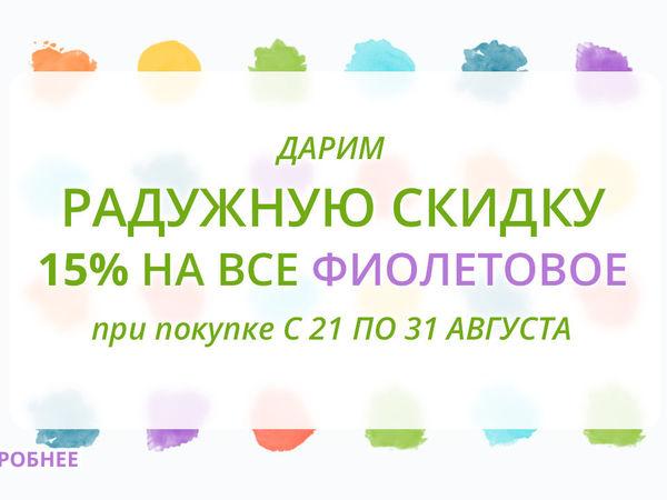 Скидка на все сиреневые и фиолетовые товары! | Ярмарка Мастеров - ручная работа, handmade