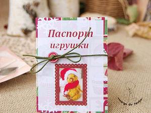 Паспорт игрушки   Ярмарка Мастеров - ручная работа, handmade