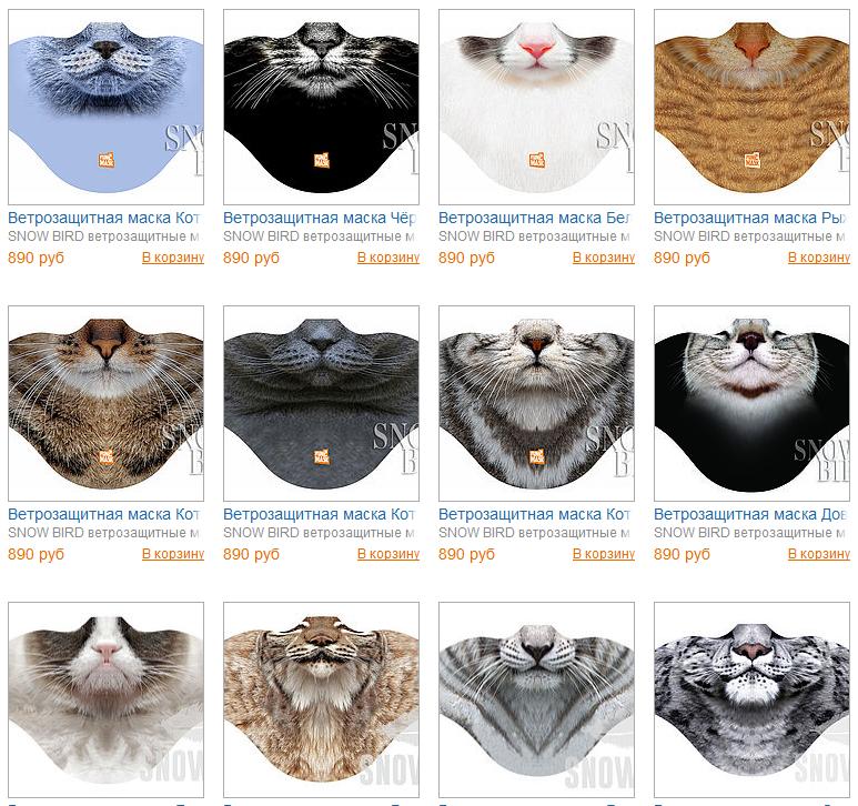 кошки, лыжная маска, скидка 20%, котик, рождественские скидки, подарок девушке, идея подарка