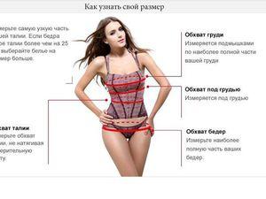 Как снять мерки для нижнего белья | Ярмарка Мастеров - ручная работа, handmade