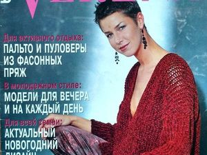 Verena № 12/1998. Ярмарка Мастеров - ручная работа, handmade.