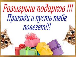 Розыгрыш 4-х сертификатов и трех подарков!!!Акция от двух магазинов!. Ярмарка Мастеров - ручная работа, handmade.