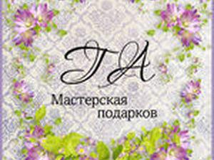 Конкурс коллекций с призами 1000 и 500 рублей!!!! | Ярмарка Мастеров - ручная работа, handmade