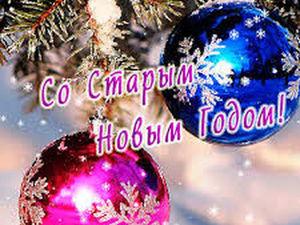 Поздравляю Вас мои дорогие, со старым Новым годом!!!!. Ярмарка Мастеров - ручная работа, handmade.