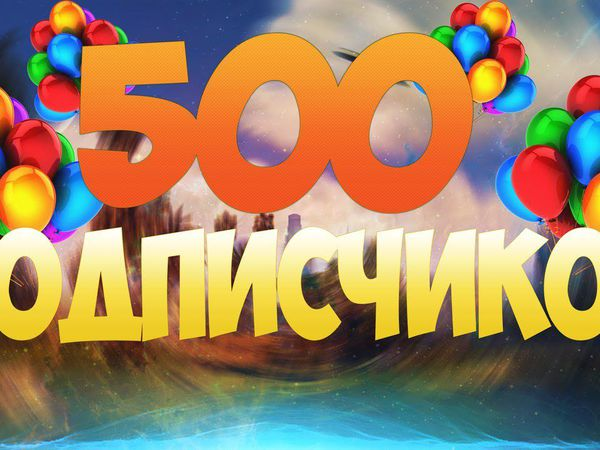 Акция 500 подписчиков. часть 1. | Ярмарка Мастеров - ручная работа, handmade