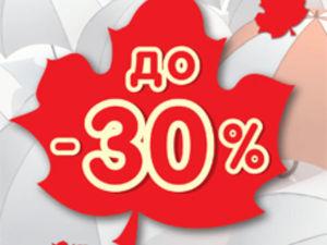 Осталось всего три дня Скидка на Ткани -30% в RamiЁ-moЁ. Ярмарка Мастеров - ручная работа, handmade.