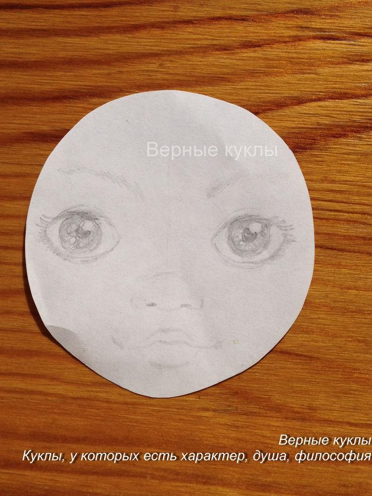 лицо кукле, глаза