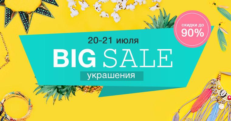 big sale, распродажа, распродажа украшений