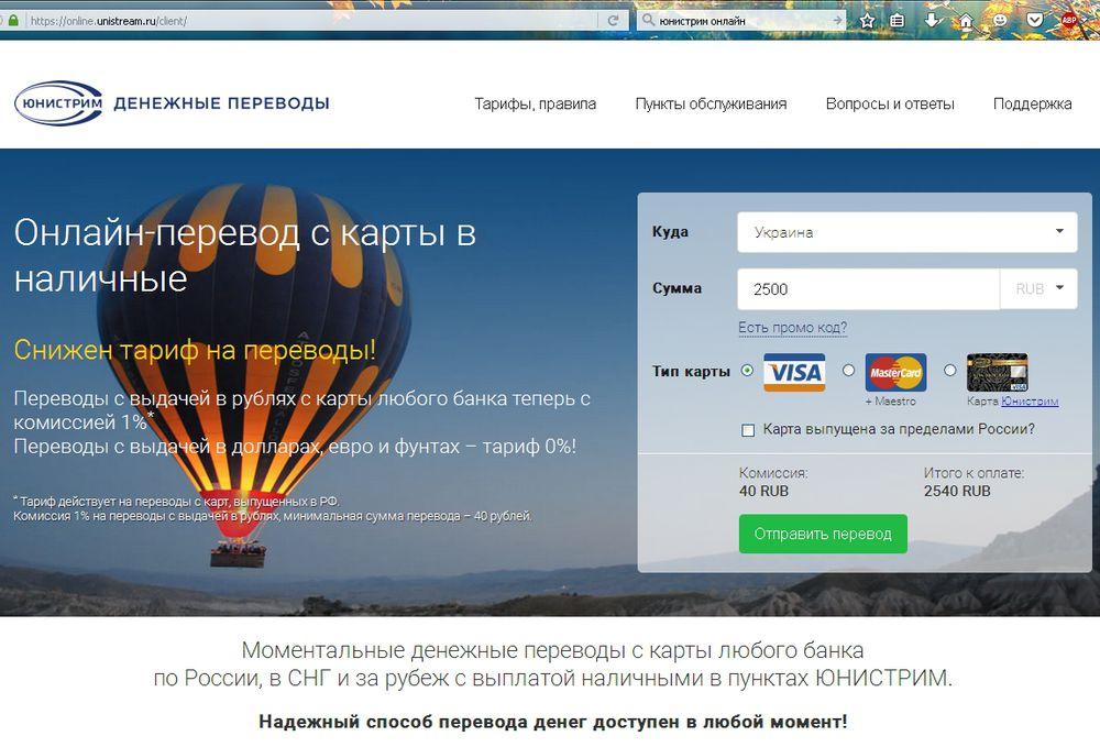 юнистрим россия украина, онлайн россия украина
