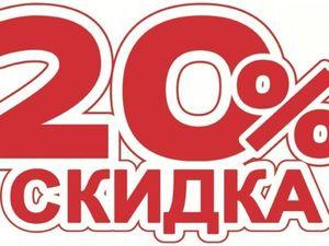 Скидка 20% на все готовые изделия до 27 июня!. Ярмарка Мастеров - ручная работа, handmade.
