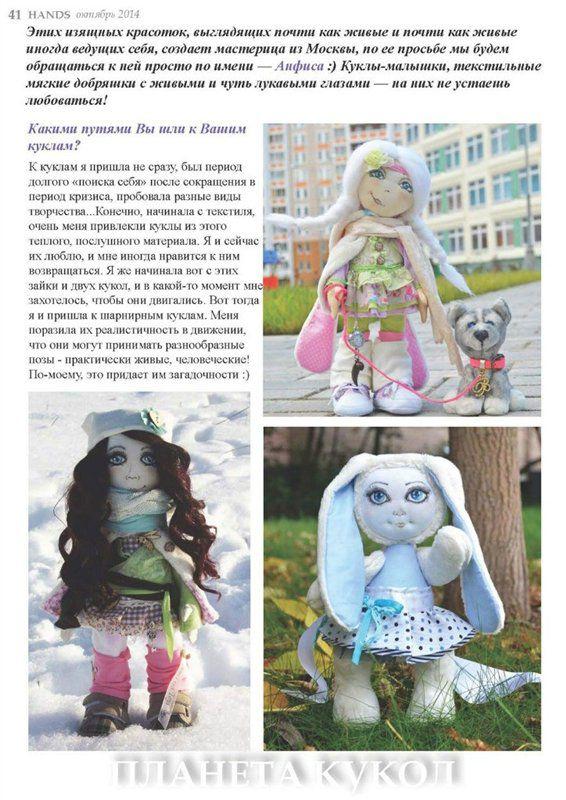 статья, кукла шарнирная