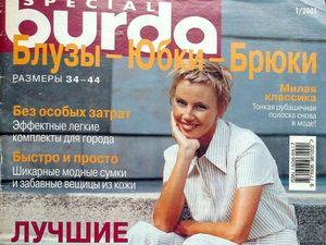 "Парад моделей Burda Special ""Блузы Юбки Брюки"", № 1/2001. Ярмарка Мастеров - ручная работа, handmade."