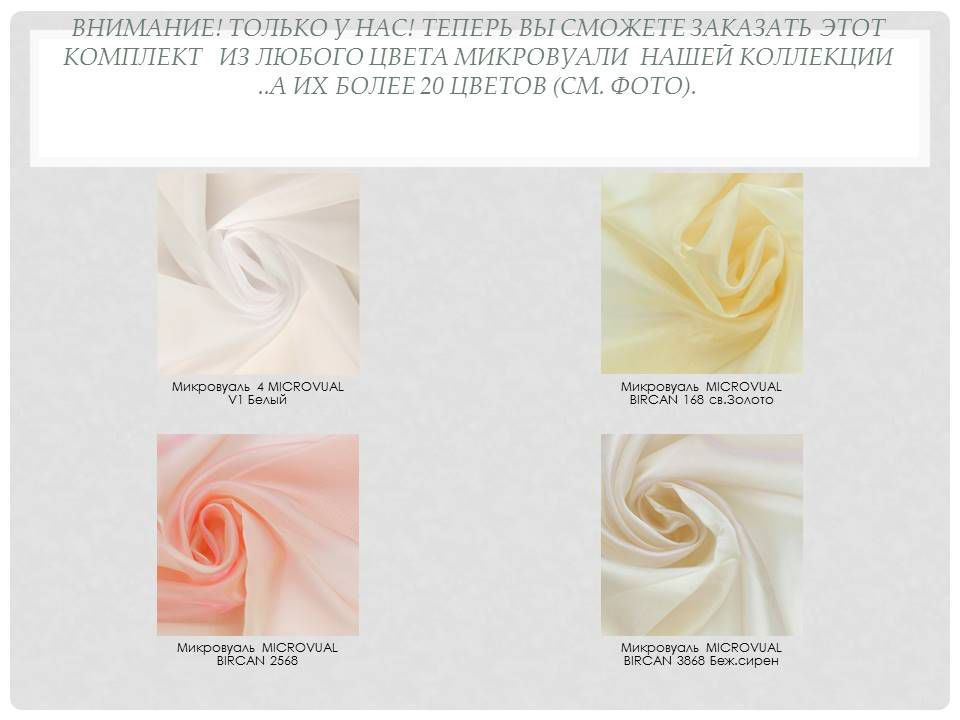 тюль, вуаль, шторы, индивидуальный пошив, шторы купить, шторы тюль, пошив штор