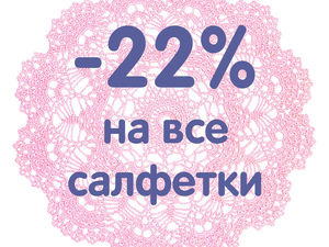 Скидка 22% на ВСЕ салфетки! | Ярмарка Мастеров - ручная работа, handmade