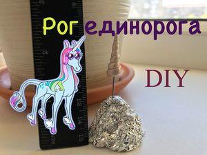 Видеоурок: рог единорога из полимерной глины. Ярмарка Мастеров - ручная работа, handmade.