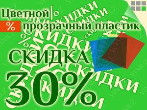 Скидка 30% на цветной прозрачный пластик ПВХ | Ярмарка Мастеров - ручная работа, handmade