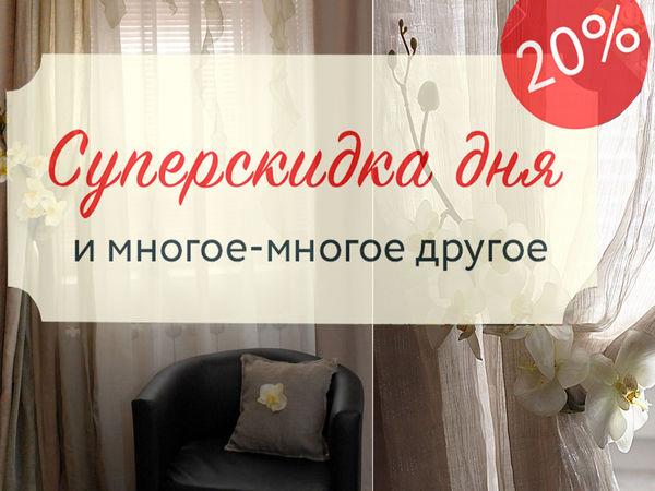 Суперскидка Дня !20-50%!!!! | Ярмарка Мастеров - ручная работа, handmade