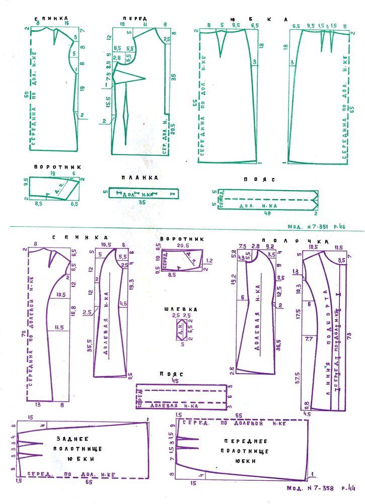 Выкройки из журнала «50 моделей ГУМа» 1972 года. Часть 1, фото № 27