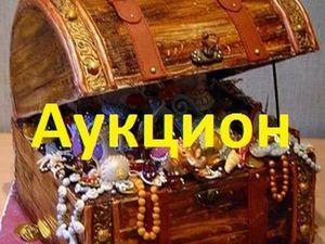 Аукцион украшений ручной работы. Ярмарка Мастеров - ручная работа, handmade.