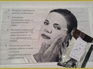 Новинка: маска-таблетка для лица с лифтинг-эффектом. Ярмарка Мастеров - ручная работа, handmade.