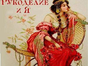 "Теперь ""Юлия Laborera (Juliya Лаборэра)"". Ярмарка Мастеров - ручная работа, handmade."