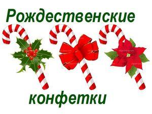 Розыгрыш рождественских призов от трех магазинов для наших подписчиков .. Ярмарка Мастеров - ручная работа, handmade.