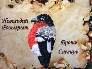 Быстрый розыгрыш броши Снегиря от Coffeelena. Ярмарка Мастеров - ручная работа, handmade.
