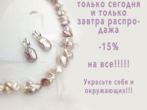 распродажа!!!!!! | Ярмарка Мастеров - ручная работа, handmade