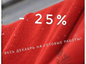 -25% от цены в магазине весь декабрь!. Ярмарка Мастеров - ручная работа, handmade.