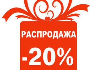 Распродажа в связи с закрытием магазина. Ярмарка Мастеров - ручная работа, handmade.