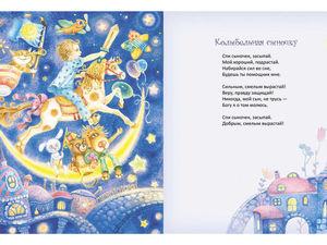 Какие книги читать малышам?. Ярмарка Мастеров - ручная работа, handmade.