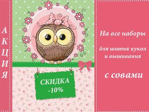АКЦИЯ!!! -10% на все наборы с совами   Ярмарка Мастеров - ручная работа, handmade