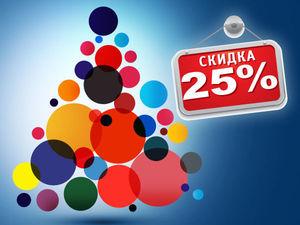Новогодние скидки 25 % на все готовые работы!!!. Ярмарка Мастеров - ручная работа, handmade.