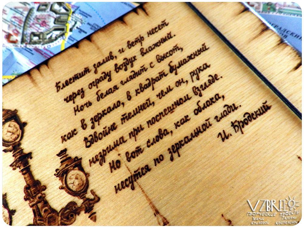 блокнот, блокнот из дерева, питер, стихи