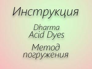 Инструкция по крашению. Dharma Acid Dyes. Метод погружения. Ярмарка Мастеров - ручная работа, handmade.