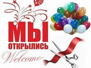 Мы открылись!!!))) Добро пожаловать!!!))) | Ярмарка Мастеров - ручная работа, handmade