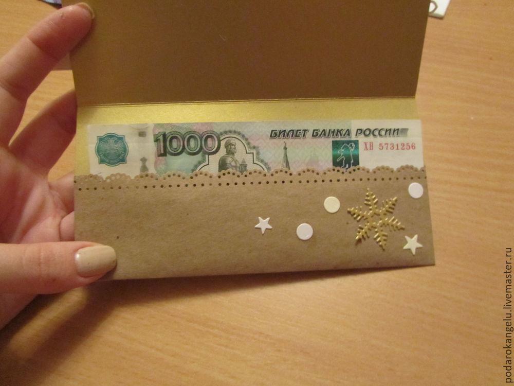 Сделать конверт для денег своим руками 17
